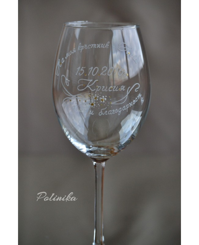 Christening glass CH0080